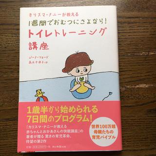 アサヒシンブンシュッパン(朝日新聞出版)のカリスマ・ナニ-が教える1週間でおむつにさよなら!トイレトレ-ニング講座(結婚/出産/子育て)