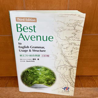 Best Avenue 英語参考書