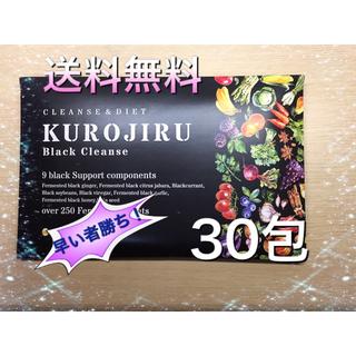 ファビウス(FABIUS)のKUROJIRU 黒汁 クロジル ブラッククレンズ 30本(米/穀物)
