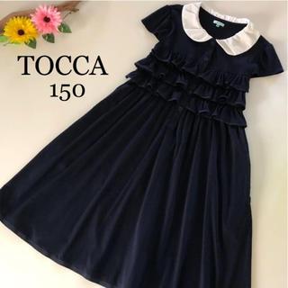 トッカ(TOCCA)の専用!トッカ ワンピース 150 お上品 フォーマル にも 半袖 (ワンピース)