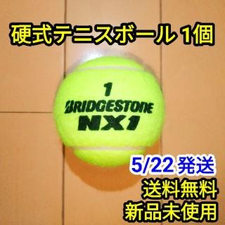 ブリヂストン(BRIDGESTONE)の【新品】硬式 テニスボール BRIDGESTONE NX1(ボール)