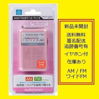 ポケットラジオ RAD-P122N(ラジオ)