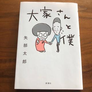 【送料無料】大家さんと僕(4コマ漫画)