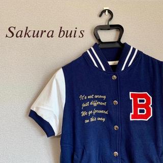 sakura buis  新品 スタジャン 半袖 ネイビー Mサイズ(スタジャン)