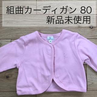クミキョク(kumikyoku(組曲))の【値下げ交渉可】組曲 カーディガン 80(その他)