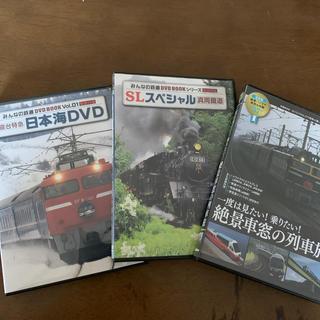 みんなの鉄道DVD +絶景車窓の列車旅DVD3本セット(鉄道)
