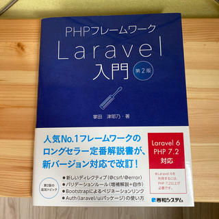 PHPフレームワークLaravel入門 第2版(コンピュータ/IT)