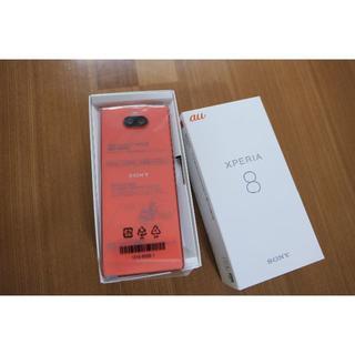 ソニー(SONY)の★新品未使用 Xperia 8 au SOV42★SIMロック解除済(スマートフォン本体)