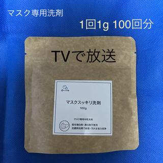 10日迄限定☆新品☆マスク スッキリ洗剤(洗剤/柔軟剤)