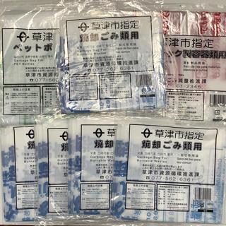 草津市指定 ゴミ袋 ごみ袋 7パック(ごみ箱)