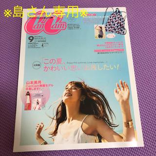 ジャニーズジュニア(ジャニーズJr.)のCancam 2017 9月号 ジャニーズJr.特集あり(ファッション)