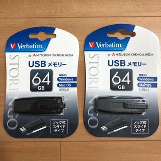 ミツビシ(三菱)のVerbatim USBメモリー 64GB (USB2.0/黒・2点セット)(PC周辺機器)