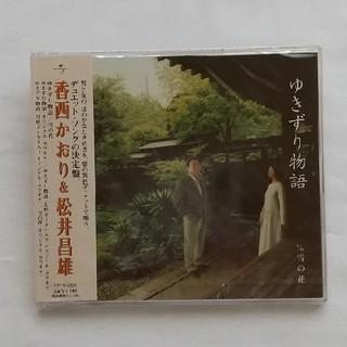 香西かおり 松井昌雄 ゆきずり物語(演芸/落語)