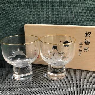 トウヨウササキガラス(東洋佐々木ガラス)の招福杯 江戸切子(グラス/カップ)