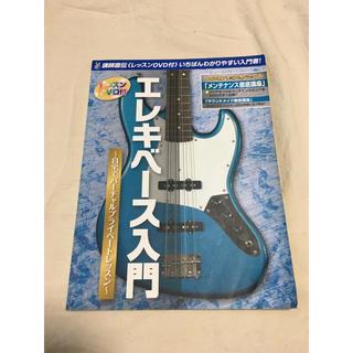 イーエスピー(ESP)のエレキベース入門 DVD付(趣味/スポーツ/実用)