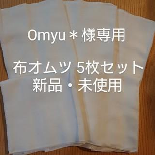 Omyu*様専用 布オムツ 5枚セット(布おむつ)