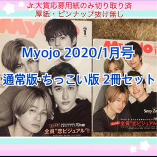ジャニーズ(Johnny's)のMyojo 2020.1月号 2冊セット(音楽/芸能)