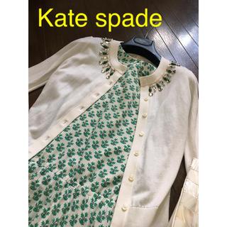 ケイトスペードニューヨーク(kate spade new york)の美品❣️ケイトスペード オフホワイトカーディガン綺麗!(カーディガン)