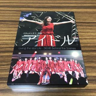 エスケーイーフォーティーエイト(SKE48)のSKE48 映画アイドル コンプリートBOX Blu-ray (日本映画)