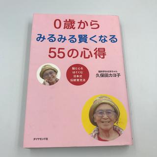 ダイヤモンドシャ(ダイヤモンド社)の0歳からみるみる賢くなる55の心得 脳と心をはぐくむ日本式伝統育児法(結婚/出産/子育て)