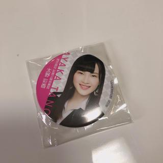 エヌジーティーフォーティーエイト(NGT48)のNGT48 太野彩香 グッズ 缶バッジ(アイドルグッズ)