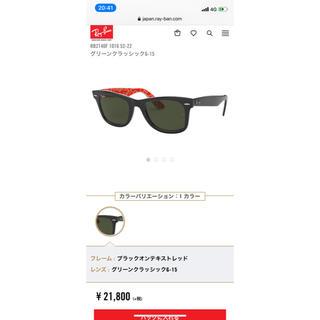 レイバン(Ray-Ban)のレイバン サングラス【美品】(サングラス/メガネ)