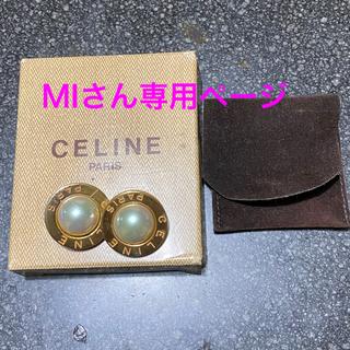 セリーヌ(celine)のCELINEイヤリング✨(イヤリング)