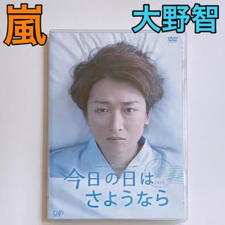 アラシ(嵐)の24時間テレビ ドラマスペシャル2013 今日の日はさようなら DVD 大野智(TVドラマ)