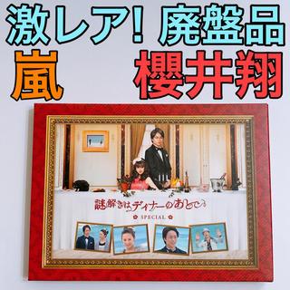 アラシ(嵐)の激レア!廃盤品 謎解きはディナーのあとで スペシャル DVD 美品! 嵐 櫻井翔(TVドラマ)