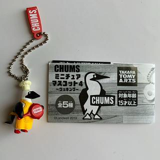 チャムス(CHUMS)のCHUMS ミニチュアマスコット ~クッキング~(キャラクターグッズ)