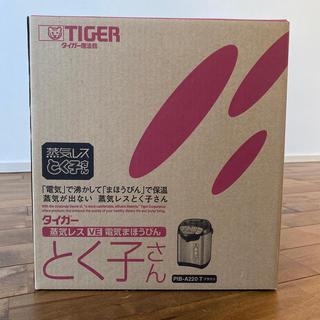 TIGER - 【新品未使用品】タイガー 蒸気レス とく子さん 電気魔法瓶 PIB-A220-T