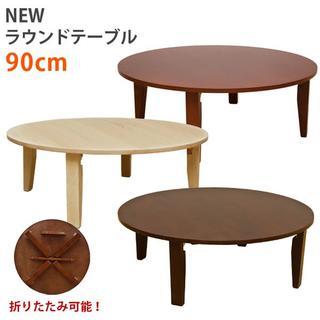 NEW ラウンドテーブル 90φ ナチュラル 折り畳み ローテーブル ちゃぶ台(折たたみテーブル)
