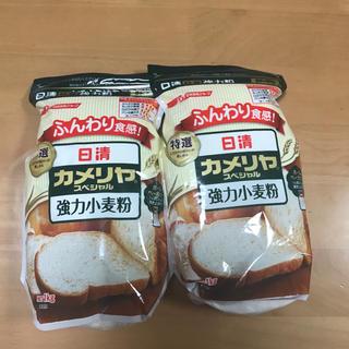 ニッシンセイフン(日清製粉)の日清カメリアスペシャル強力小麦粉1kg×2袋(米/穀物)