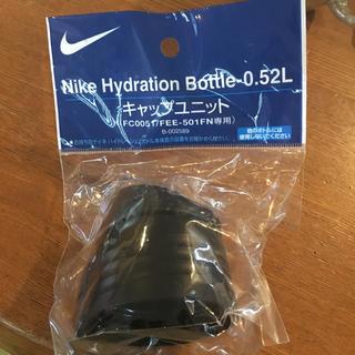 ナイキ(NIKE)のナイキ スポーツボトル キャップユニット(水筒)