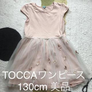 トッカ(TOCCA)の美品 TOCCA ワンピース 130cm(ワンピース)