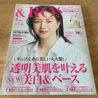 宝島社 - &ROSY 2020年 04月号