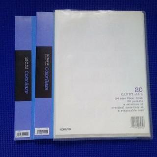 キングジム(キングジム)のクリアファイル[A4・20シート]3冊(ファイル/バインダー)