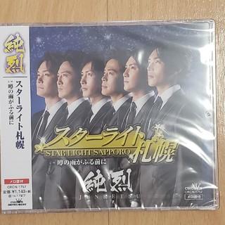 未開封 スターライト札幌CD  純烈(演歌)