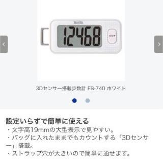 タニタ(TANITA)のタニタ TANITA★歩数計 万歩計 3Dセンサー ダイエット ウォーキング★(ウォーキング)