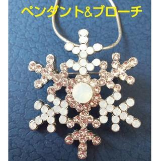 ☆2WAY ペンダント&ブローチ ネックレス チャーム(ネックレス)