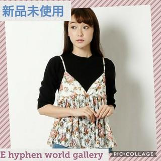 イーハイフンワールドギャラリー(E hyphen world gallery)の【新品未使用♡E hyphen world gallery】レース花柄キャミ(キャミソール)
