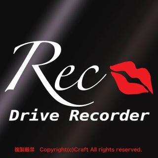 REC DRIVE RECORDER/キスマーク /ステッカー ドラレコ(車内アクセサリ)