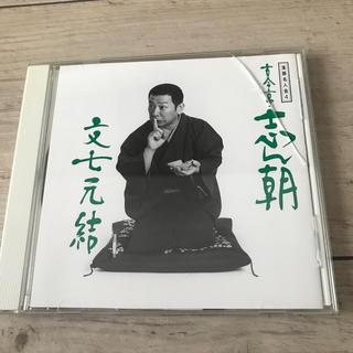 古今亭志ん朝-4/落語名人会4(演芸/落語)