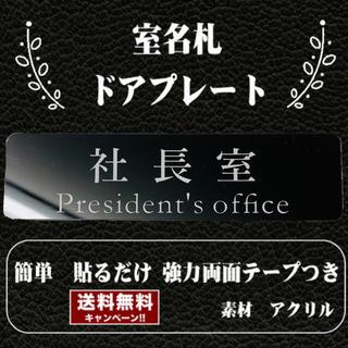 【送料無料】客室札・プレート【社長室】アクリルプレート オフィス用(店舗用品)