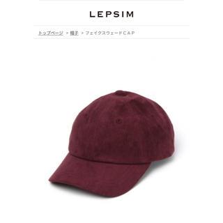 レプシィム(LEPSIM)の【新品未使用品】LEPSIM スウェードキャップ(キャップ)