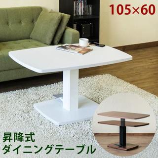 昇降式ダイニングテーブル 105×60 ウォールナット センターテーブル(バーテーブル/カウンターテーブル)