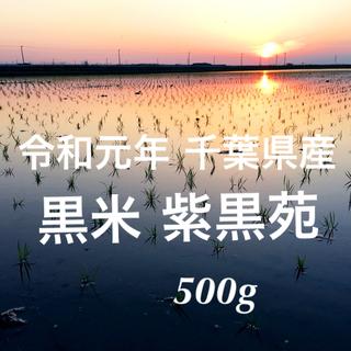令和元年千葉県産 無農薬 古代米 黒米 玄米 紫黒苑 500g(米/穀物)
