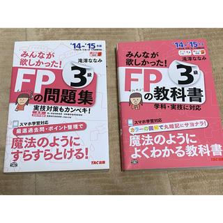 タックシュッパン(TAC出版)のFP3級の問題集・FP3級の教科書(資格/検定)
