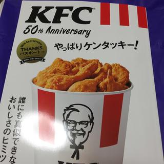 タカラジマシャ(宝島社)の新品 KFC 50th Anniversary やっぱりケンタッキー!の本(料理/グルメ)