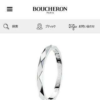 ブシュロン(BOUCHERON)の訳有☆ブシュロン☆ミニファセット☆49(リング(指輪))